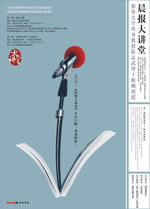 """""""晨报大讲堂""""-- 陈志武"""