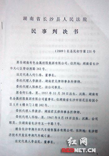 丰田皇冠质量问题引官司 被判道歉退车并赔10万