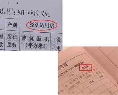 上海房屋产权证样本