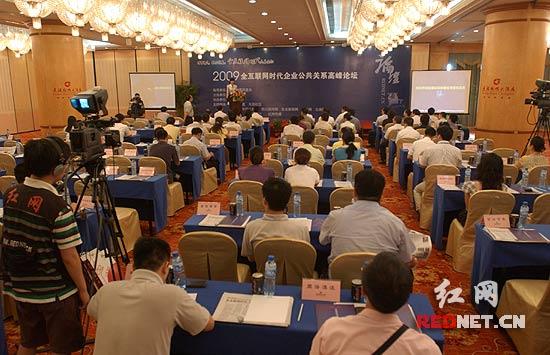 首届全互联网时代企业公共关系高峰论坛