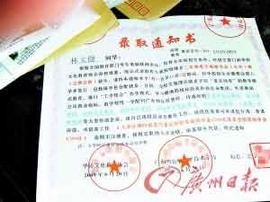 高考考生家长收到11封大学录取通知书