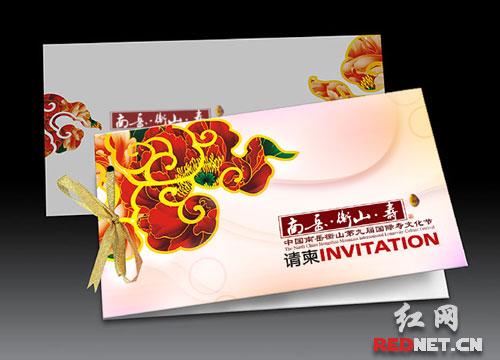 第九届南岳寿文化节重阳启幕 形象设计展示