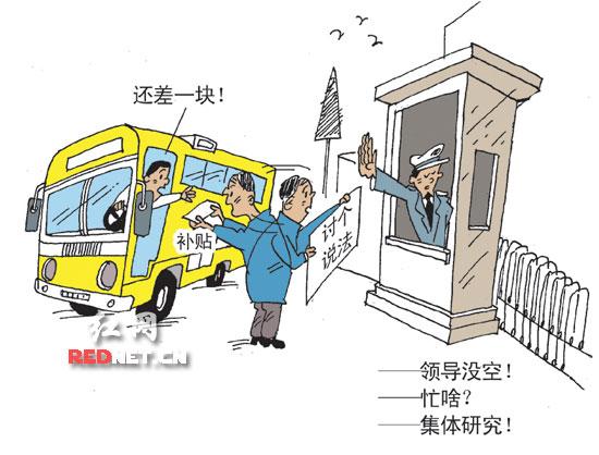 """""""集体研究决定""""来欺负一个老人 - wzs325 - 王志顺"""