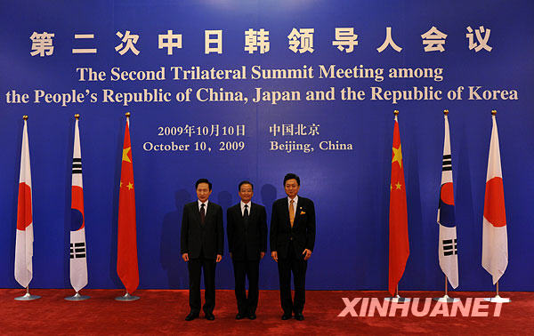 ...韩国总统李明博、日本首相鸠山由纪夫出席会议.这是会议正式...