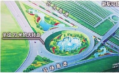 黄花机场外接立交桥正式开工(效果图)。