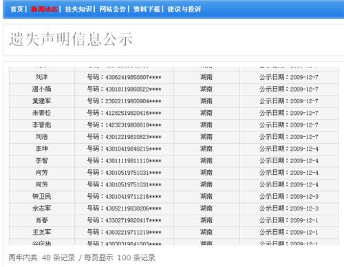 湖南:居民身份证遗失可在网上声明 每证收费2
