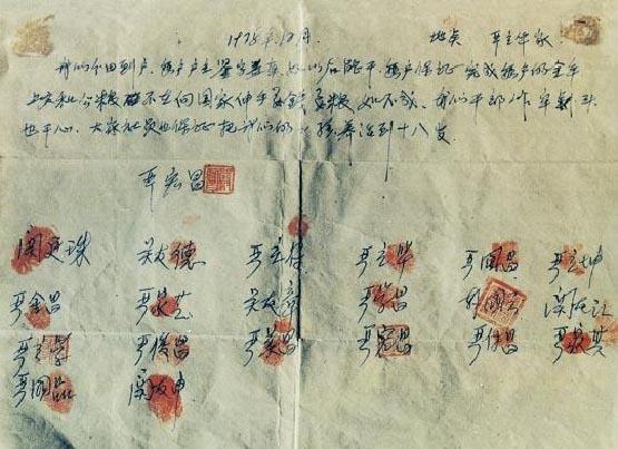 榕树爷爷六下歌谱-1978年11月底的一个夜晚,安徽省凤阳县小岗村队干部召集全村人开