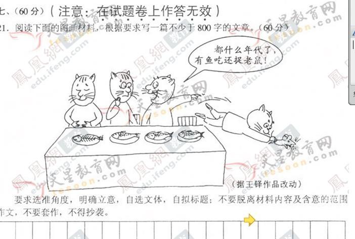 山东省莘县高考漫画高中美术所创老师成实验作美食节马尚图片