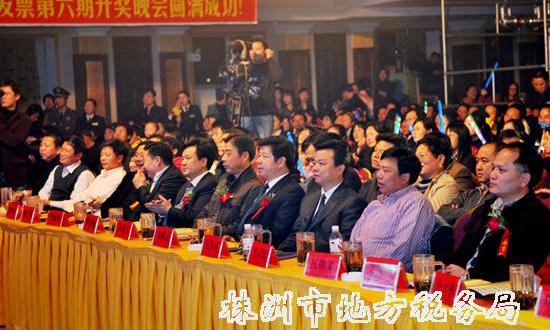 湖南省株洲市地税局发票