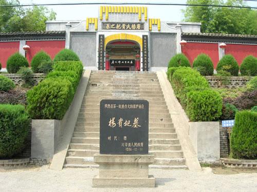 去马嵬坡追忆杨贵妃的芳魂 杨贵妃墓