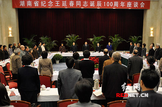 湖南举行座谈会,纪念王延春诞辰100周年,国歌奏响全体起立。