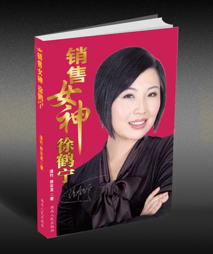 徐鹤宁 书