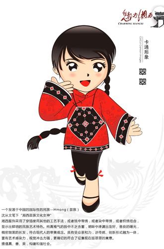 苗族人卡通图片