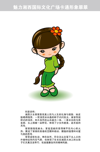 绿衣女孩图片卡通