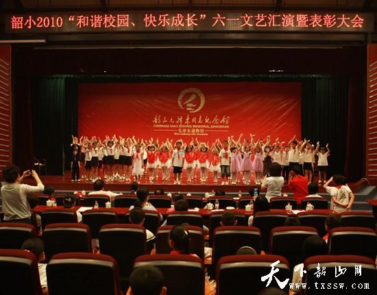 韶山学校小学部举行庆六一文艺汇演图片