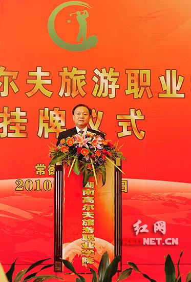 湖南高尔夫旅游职业学院院长孙跃说学院的办学目标是:打造中国第一个高尔夫旅游人才培养基地。