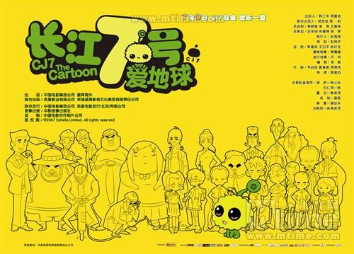 《长江7号爱地球》横幅海报-长江7号爱地球 MV 张柏芝母子献唱助阵