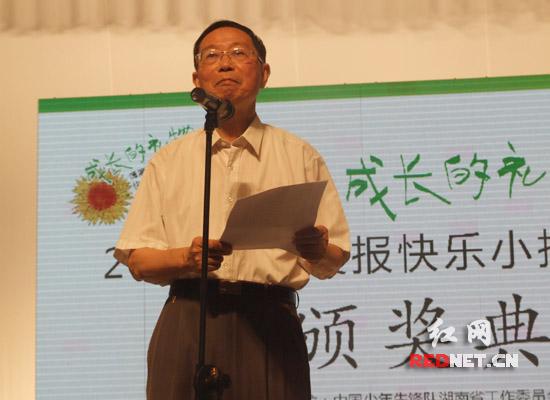 """""""潇湘晨报快乐小报童暑期总动员""""颁奖典礼"""