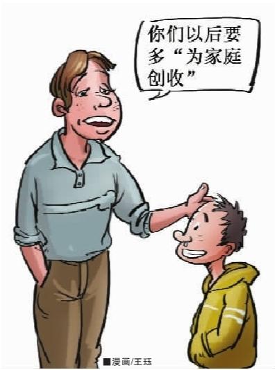 沉默的少年卡通图片
