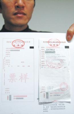 统一手写发票,包括湖南省长沙市地方税务局通