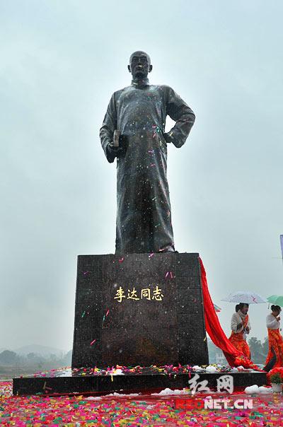 李达同志铜像揭幕仪式