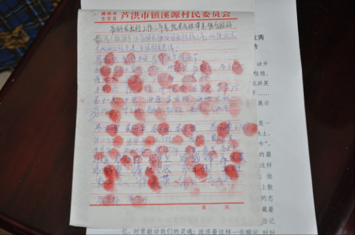东安县芦洪市镇溪源村1460名村民给上级组织联名写信,按上全村老小的手印他替请功,希望用这种方式留下驻村扶贫工作队长蒋孔吉。
