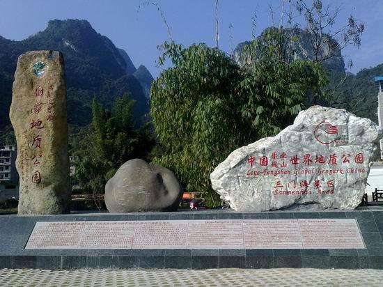 当全国重点网络媒体广西世界地质公园探访活动记者团抵达凤山县三门海