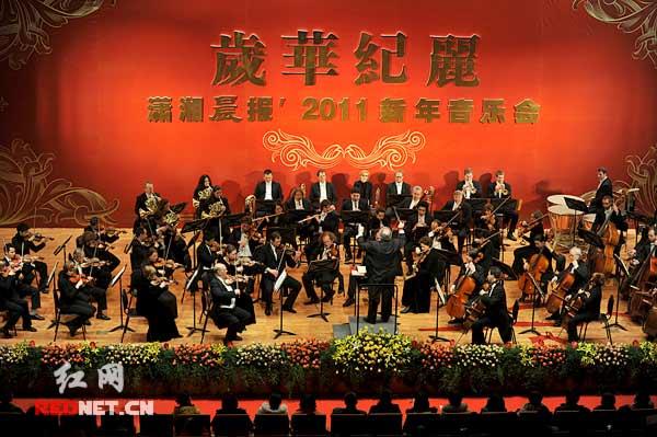 岁华纪丽——潇湘晨报2011新年音乐会