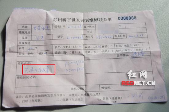 浪情侠女全文阅�_【315系列报道十】万元浪琴防水手表\