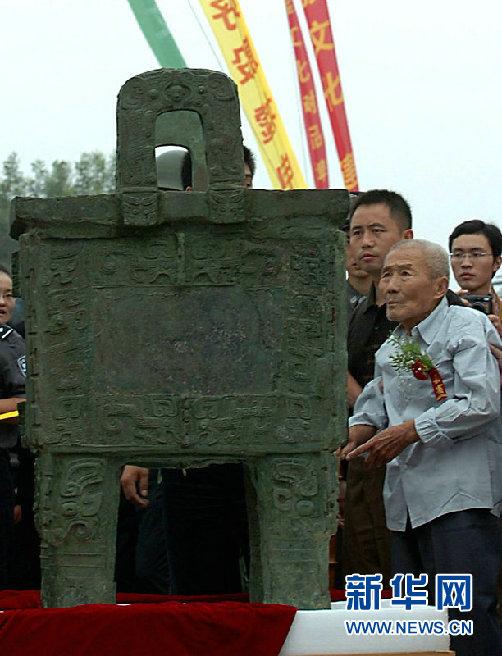 资料图片:2005年9月19日,司母戊大方鼎的发现者、保护者,...