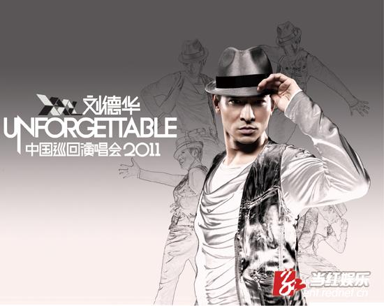 你能免费看华仔演唱会    红网专题:刘德华2011中国巡回演唱会长沙站