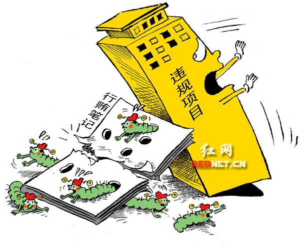 太原规划局行贿名著v名著笔记版漫画图片