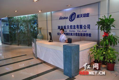 1027湖南航天信息有限公司
