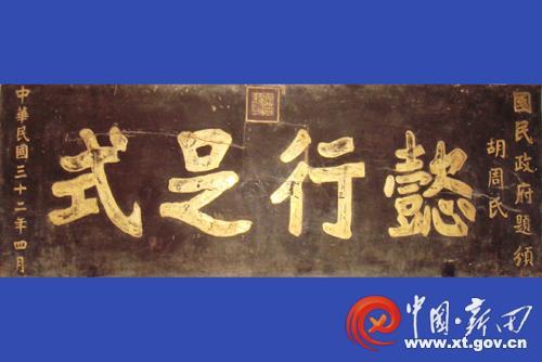 古代木质牌匾