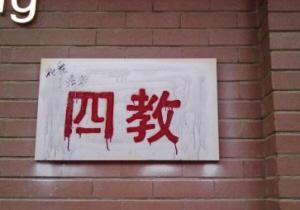 真维斯铭牌被学生泼油漆 有人写上 我爱清华
