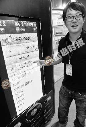 广州:公交车几时到手机一查就知(图)