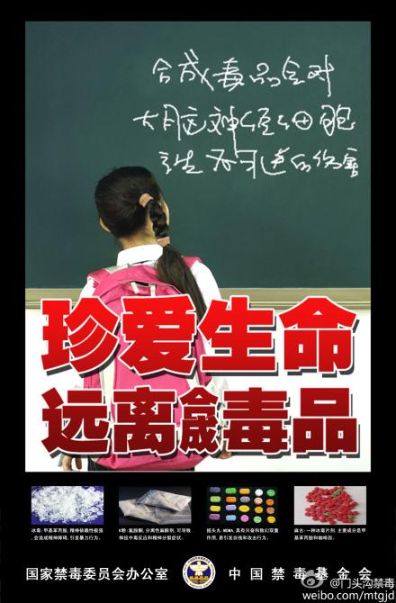 """""""6.26""""国际禁毒日专题海报集"""