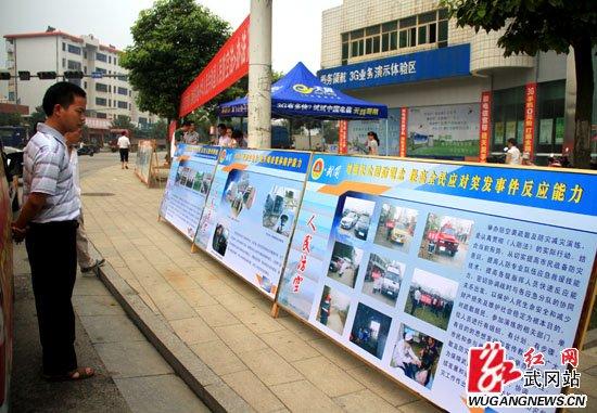 贯彻落实《湖南省实施〈中华人民共和国人民防空法〉办法》宣传展板