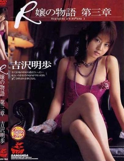 日本三级小�_日本爆红av女优吉泽明步赴香港拍三级片