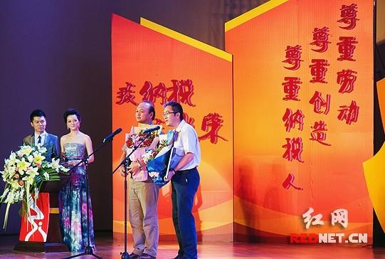 首届长沙最受尊敬纳税人评选活动颁奖文艺晚会