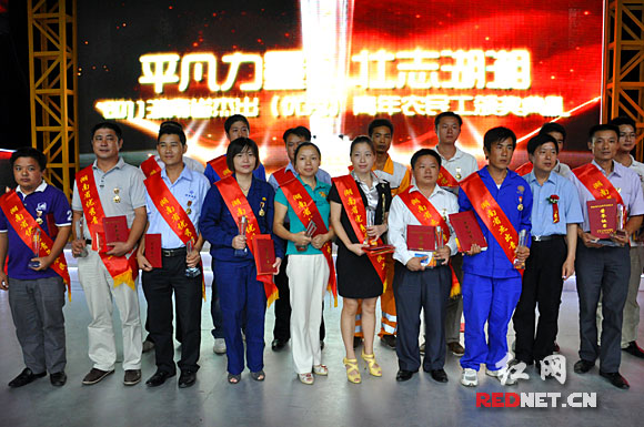 """""""2011湖南杰出(优秀)青年农民工""""颁奖晚会"""