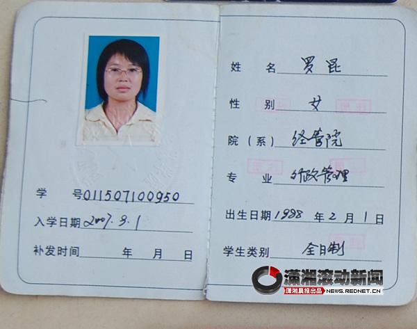 武汉大学罗昆,民警喊你认领身份证[图]_新闻频
