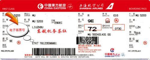 机票行程单打印模板