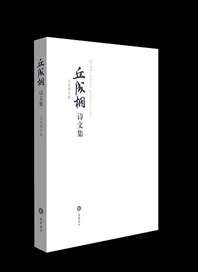 小说书籍封面_资料图片:《丘成桐诗文集》一书立体封面.