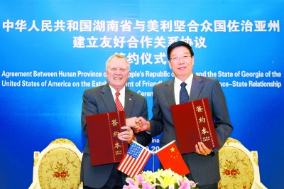 沙签署省州友好合作协议