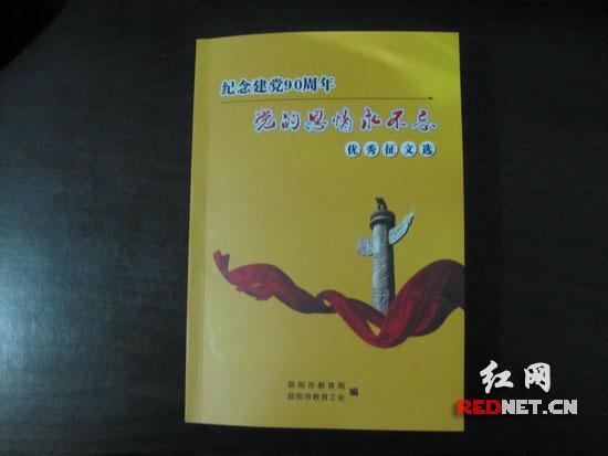 邵阳编辑v高中高中作文选颂党恩(图)教师春游征文600字图片
