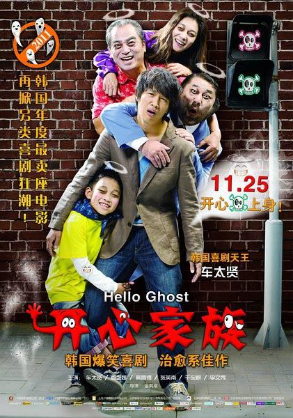 2010最新《开心家族》高清迅雷下载