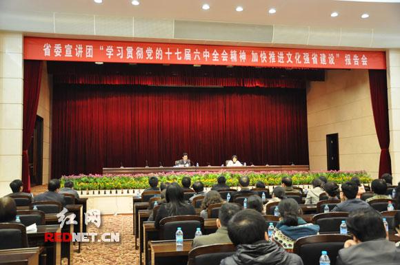 湖南省委宣讲团将赴各地宣讲十七届六中全会精