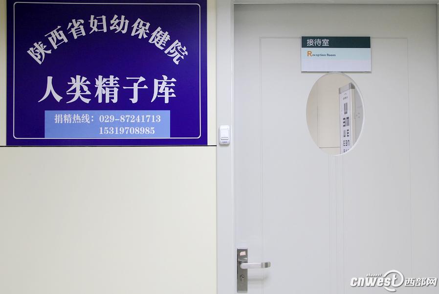 记者探访西安精子库 捐精室内部实景曝光 教育