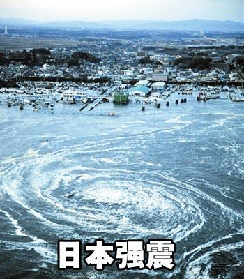 2011年世界十大新闻公布 日本海啸拉丹之死上榜